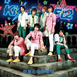 Kis-my-Ft2 Kimito No Kiseki Album